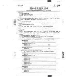 金达克宁 酮康唑乳膏(西安杨森制药有限公司)-杨森制药说明书背面图1