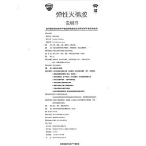 寶護傘 彈性火棉膠(湖北科田藥業有限公司)-湖北科田說明書背面圖1