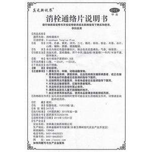 消栓通絡片(吉林真元制藥有限公司)-真元制藥說明書背面圖1