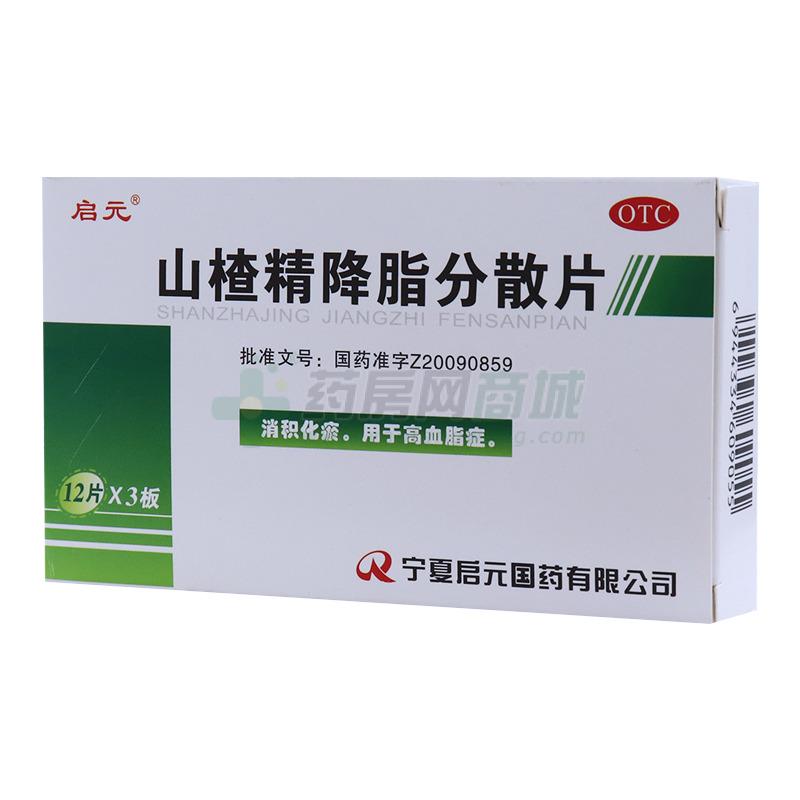 启元 山楂精降脂分散片(宁夏启元国药有限公司)-宁夏启元