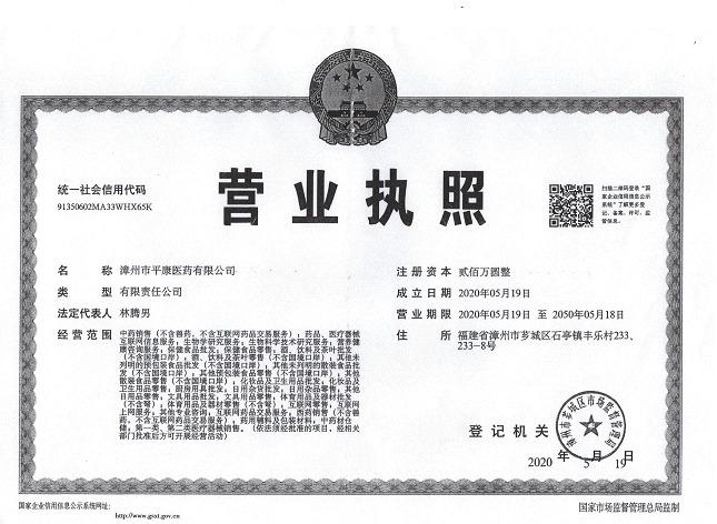营业执照证书