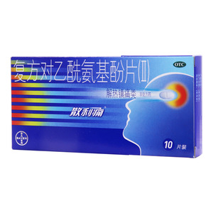 散利痛 复方对乙酰氨基酚片(Ⅱ)