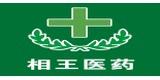 药房加盟(药店加盟)商家:淮北市相王医药连锁有限公司宿州九分店