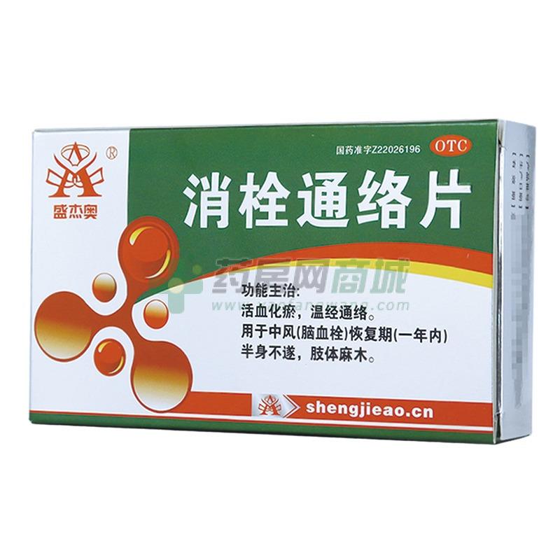 盛杰奧 消栓通絡片(吉林真元制藥有限公司)-真元制藥
