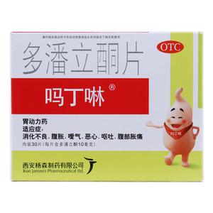 嗎丁啉 多潘立酮片(西安楊森制藥有限公司)-西安楊森包裝側面圖2