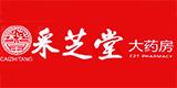 藥房加盟(藥店加盟)商家:深圳市采芝堂大藥房有限公司坪地分店