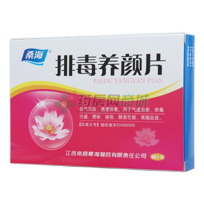 桑海 排毒养颜片(江西南昌桑海制药有限责任公司)-桑海制药