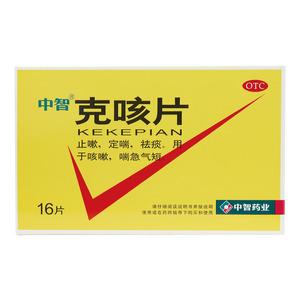 中智 克咳片(中山市恒生藥業有限公司)-中山恒生包裝側面圖2