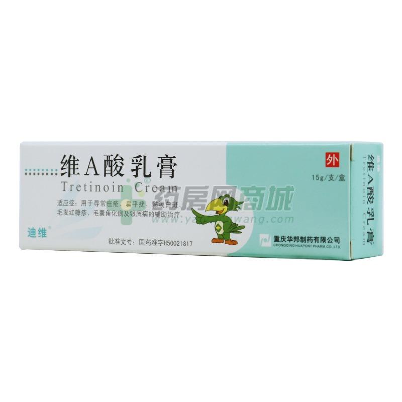 迪維 維A酸乳膏(重慶華邦制藥有限公司)-重慶華邦