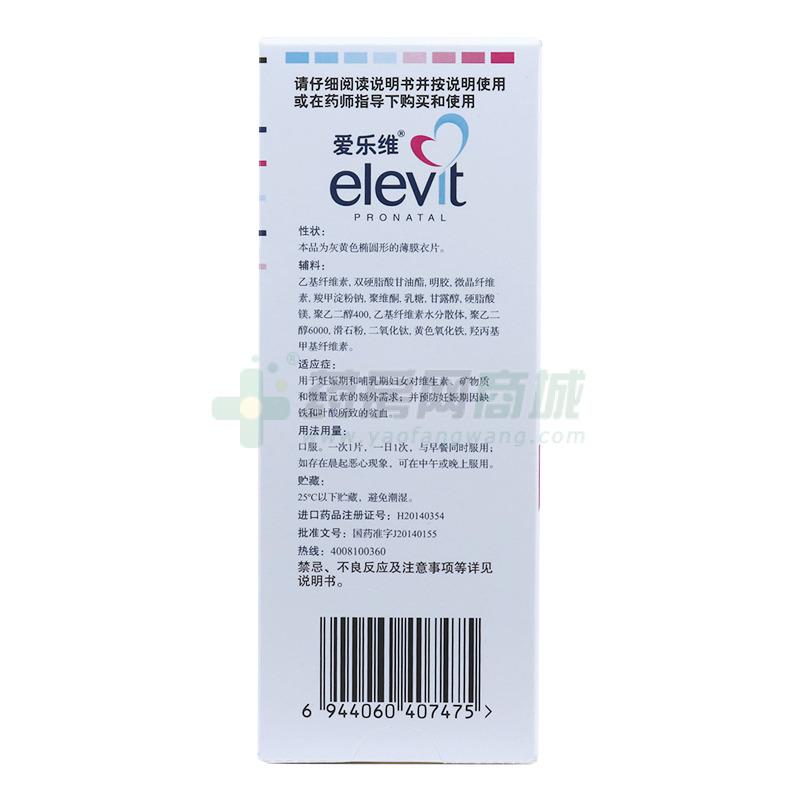 愛樂維 復合維生素片 包裝細節圖4