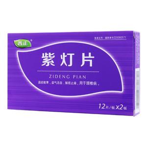 普正 紫燈片