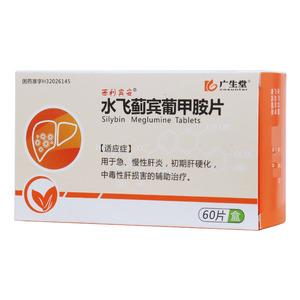 西利賓安 水飛薊賓葡甲胺片