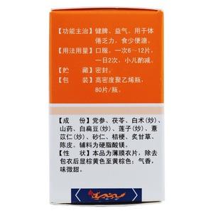 参苓白术片(西安正大制药有限公司)-西安正大包装细节图1