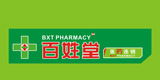 藥房加盟(藥店加盟)商家:佛山市百姓堂藥業連鎖有限公司