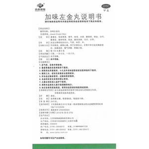 青春康源 加味左金丸(江西青春康源制藥有限公司)-康源制藥說明書背面圖1