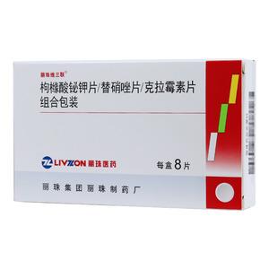 丽珠维三联 枸橼酸铋钾片/替硝唑片/克拉霉素片组合包装