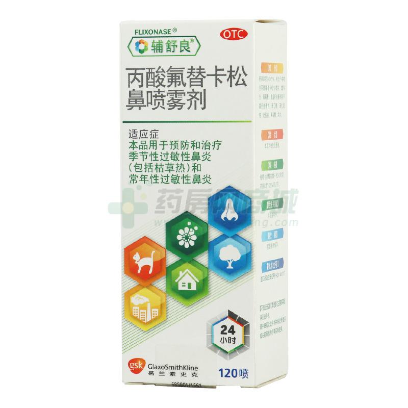 辅舒良 丙酸氟替卡松鼻喷雾剂(GLAXO WELLCOME,S.A.)
