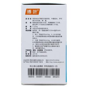 博葉 口服補液鹽Ⅲ(西安安健藥業有限公司)-西安安健包裝細節圖2