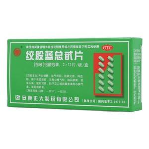 絞股藍總甙片(安康正大制藥有限公司)-安康正大包裝側面圖1