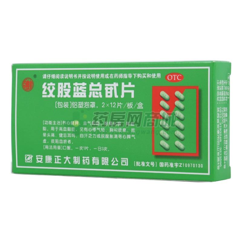 絞股藍總甙片(安康正大制藥有限公司)-安康正大