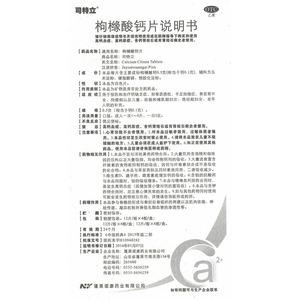 司特立 枸橼酸钙片说明书细节图1
