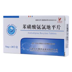 亚斯克平 苯磺酸氨氯地平片