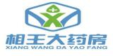 藥房加盟(藥店加盟)商家:淮北市相王醫藥連鎖有限公司職防院店