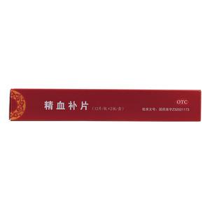 寶昌 精血补片(江苏海昇药业有限公司)-江苏海昇包装细节图2