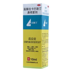 立复汀 盐酸左卡巴斯汀鼻喷雾剂