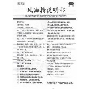 水仙 风油精说明书细节图8