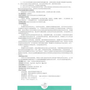 迪維 維A酸乳膏(重慶華邦制藥有限公司)-重慶華邦說明書背面圖2