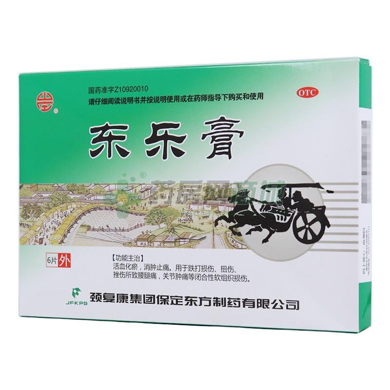 東樂膏(頸復康集團保定東方制藥有限公司)-保定東方