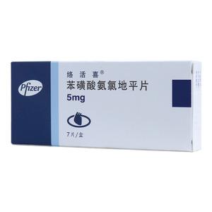 絡活喜 苯磺酸氨氯地平片