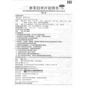 参苓白术片(西安正大制药有限公司)-西安正大说明书背面图1