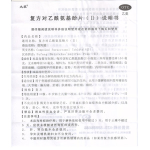 散列通 复方对乙酰氨基酚片(Ⅱ)(西南药业股份有限公司)-西南药业说明书背面图1