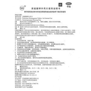 TXTY 高锰酸钾外用片(济南康福生制药有限公司)-济南康福生说明书背面图1