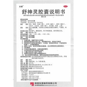 東泰 舒神靈膠囊(陜西東泰制藥有限公司)-東泰制藥說明書背面圖1