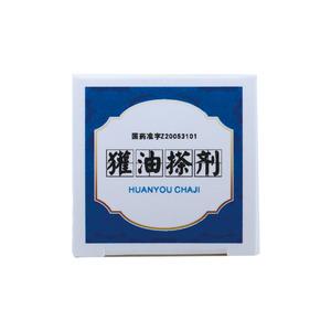 金钟 獾油搽剂(河北金钟制药有限公司)-金钟制药包装细节图3