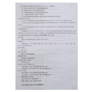 云藥 愈美片(江蘇云陽集團藥業有限公司)-江蘇云陽說明書背面圖2