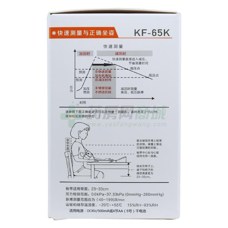 可孚 電子血壓計 包裝細節圖10