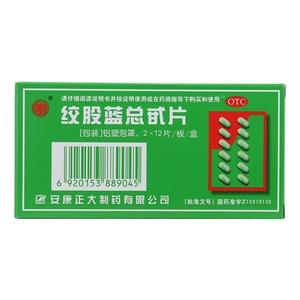 絞股藍總甙片(安康正大制藥有限公司)-安康正大包裝側面圖3