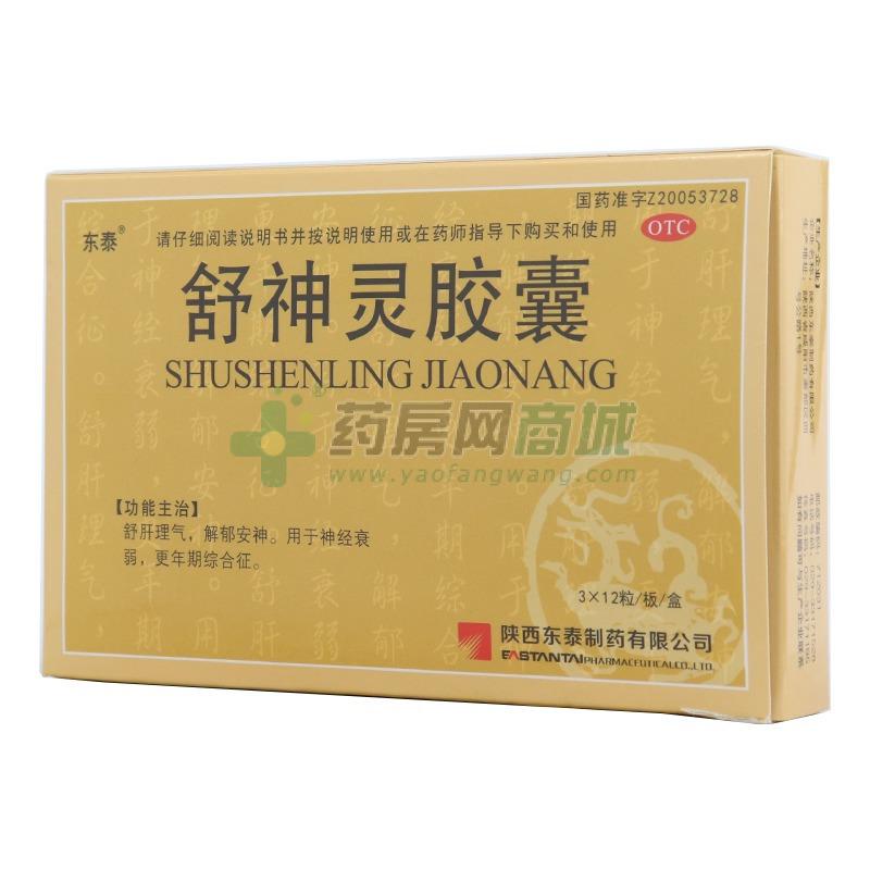 東泰 舒神靈膠囊(陜西東泰制藥有限公司)-東泰制藥