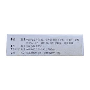 金藥師 龍膽碳酸氫鈉片(四川金藥師制藥有限公司)-四川金藥師包裝細節圖1