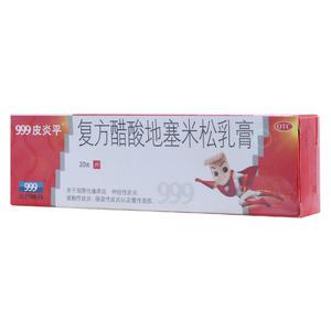 999皮炎平 復方醋酸地塞米松乳膏