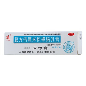 复方倍氯米松樟脑乳膏(无极膏)(上海延安药业(湖北)有限公司)包装侧面图1