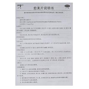 云藥 愈美片(江蘇云陽集團藥業有限公司)-江蘇云陽說明書背面圖1