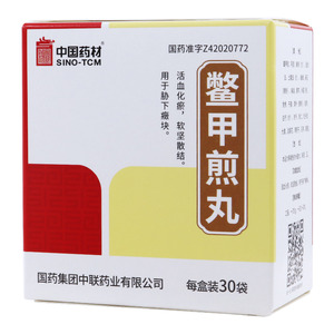 中國藥材 鱉甲煎丸
