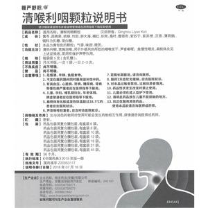 慢严舒柠 清喉利咽颗粒(桂龙药业(安徽)有限公司)-安徽桂龙说明书背面图1