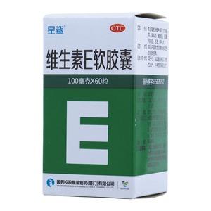 星鯊 維生素E軟膠囊