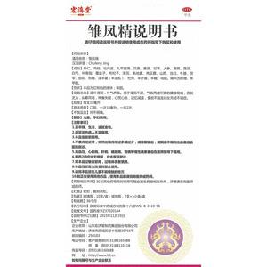 宏済堂 雛鳳精(山東宏濟堂制藥集團股份有限公司)-宏濟堂制藥說明書背面圖1